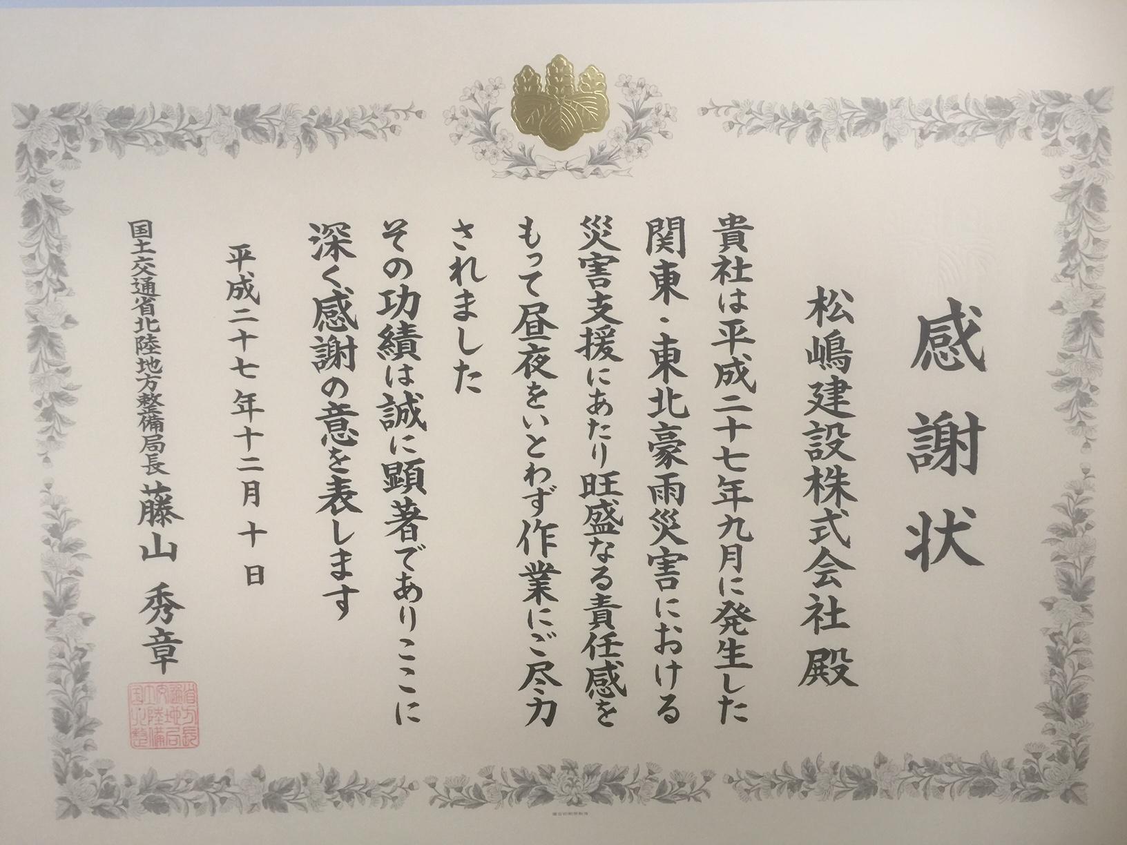 2015-12-10 感謝状 関東東北豪雨.jpg