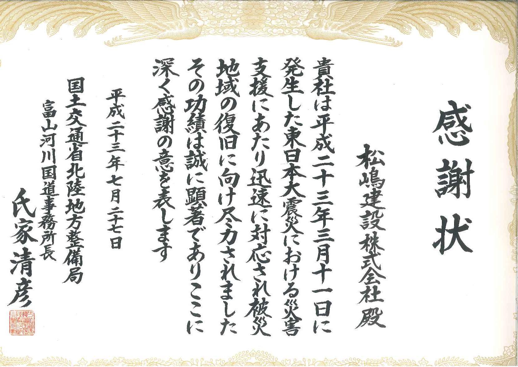 賞状 東日本大震災 感謝状