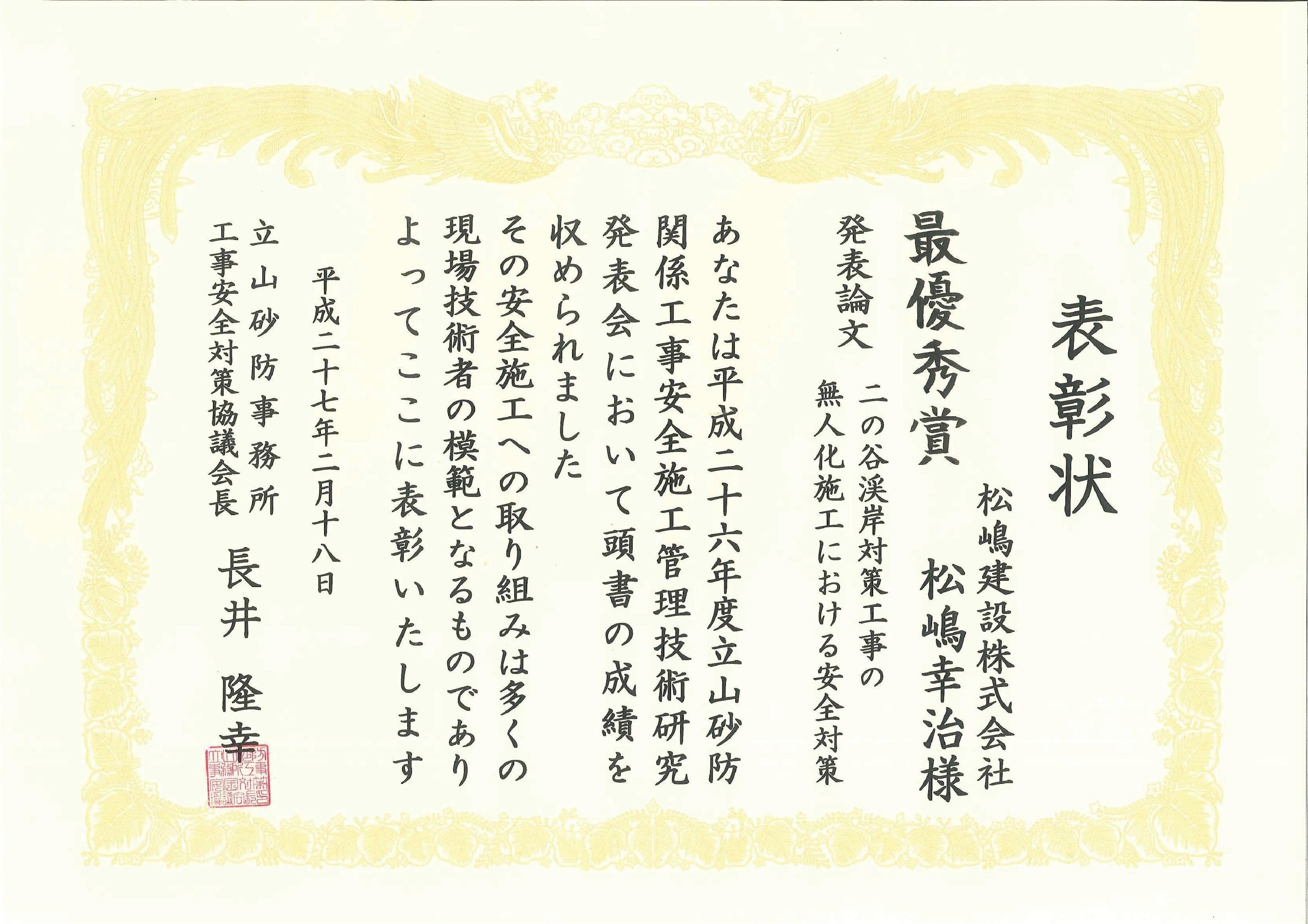 賞状 無人化施工.jpg