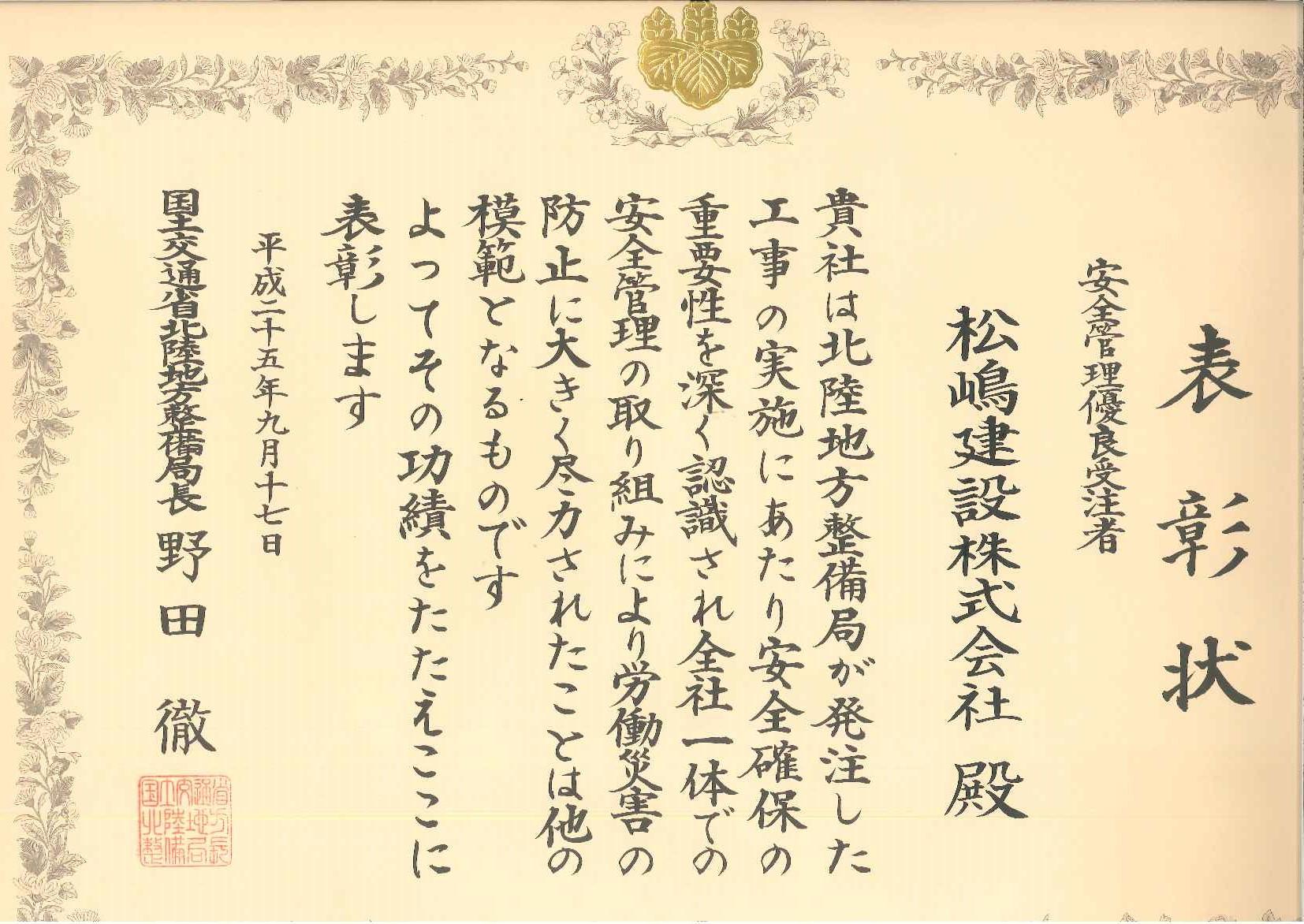 賞状 H25安全管理表彰