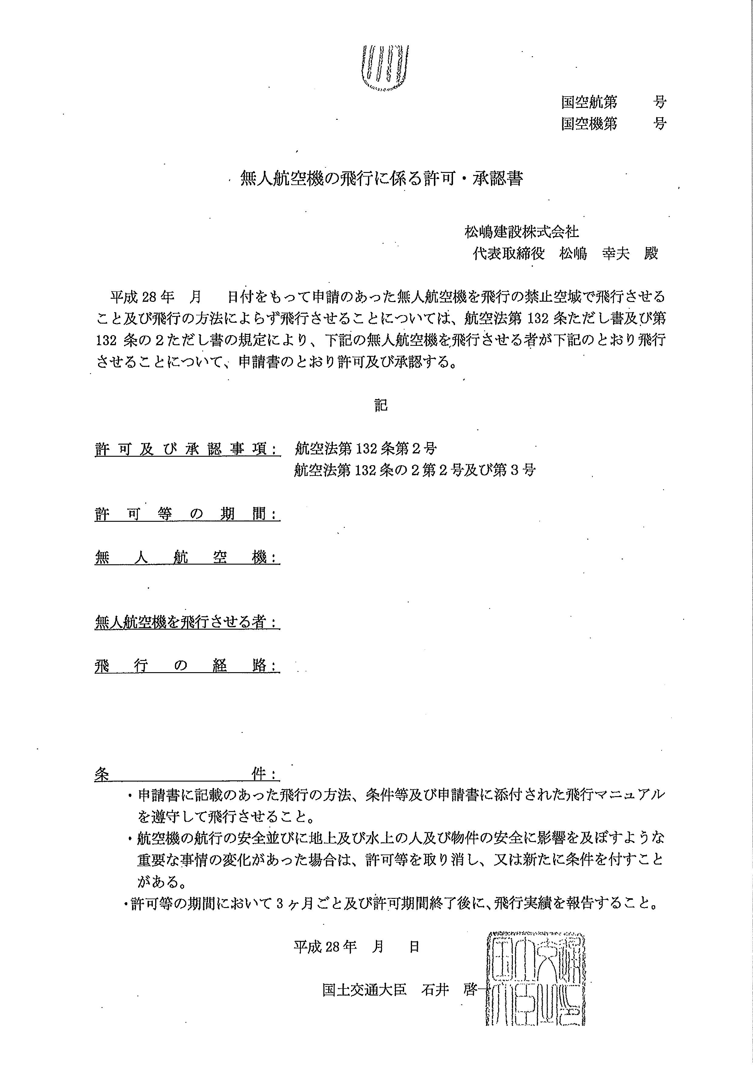 02-29無人飛行 許可承認書