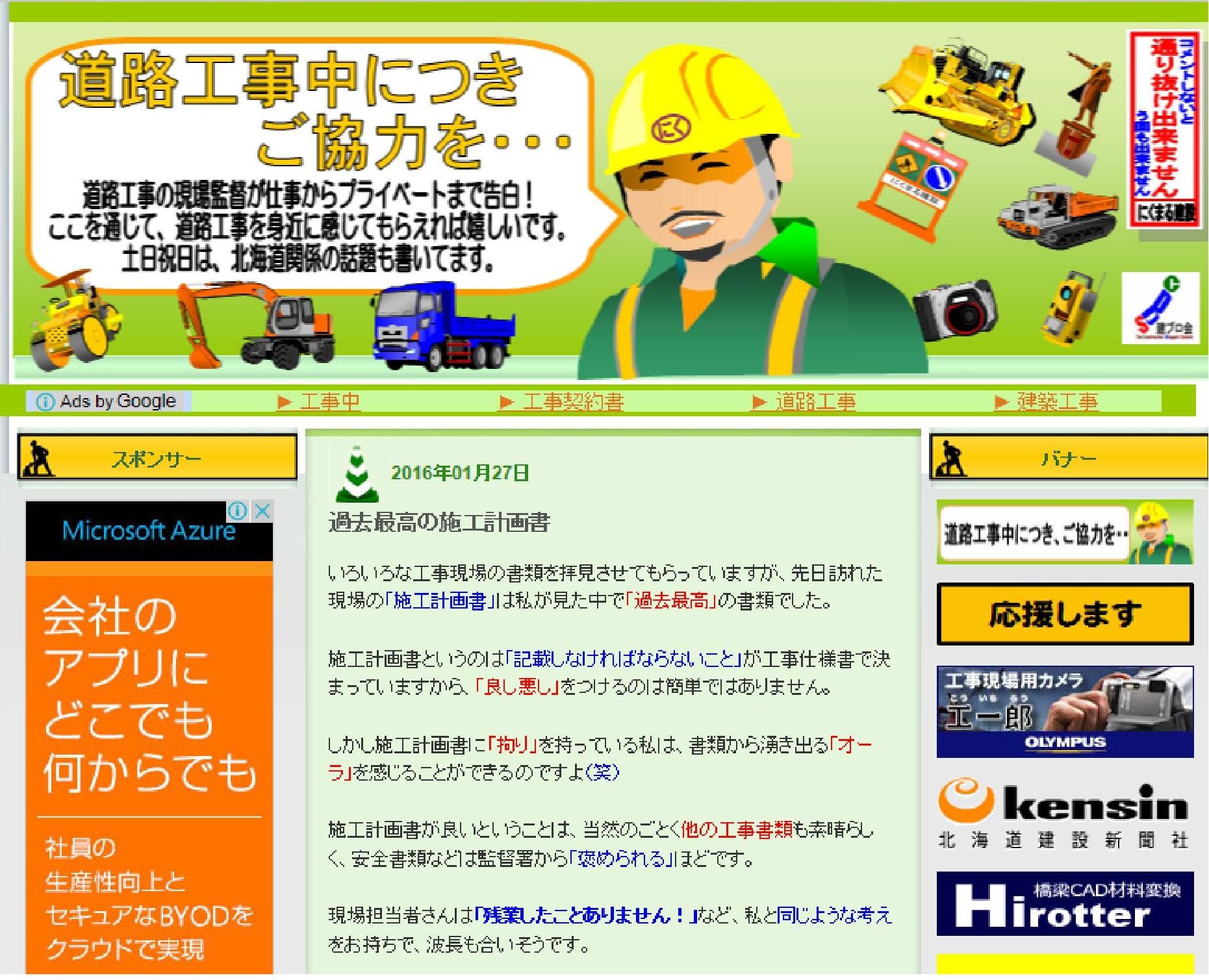建設ブログ-002
