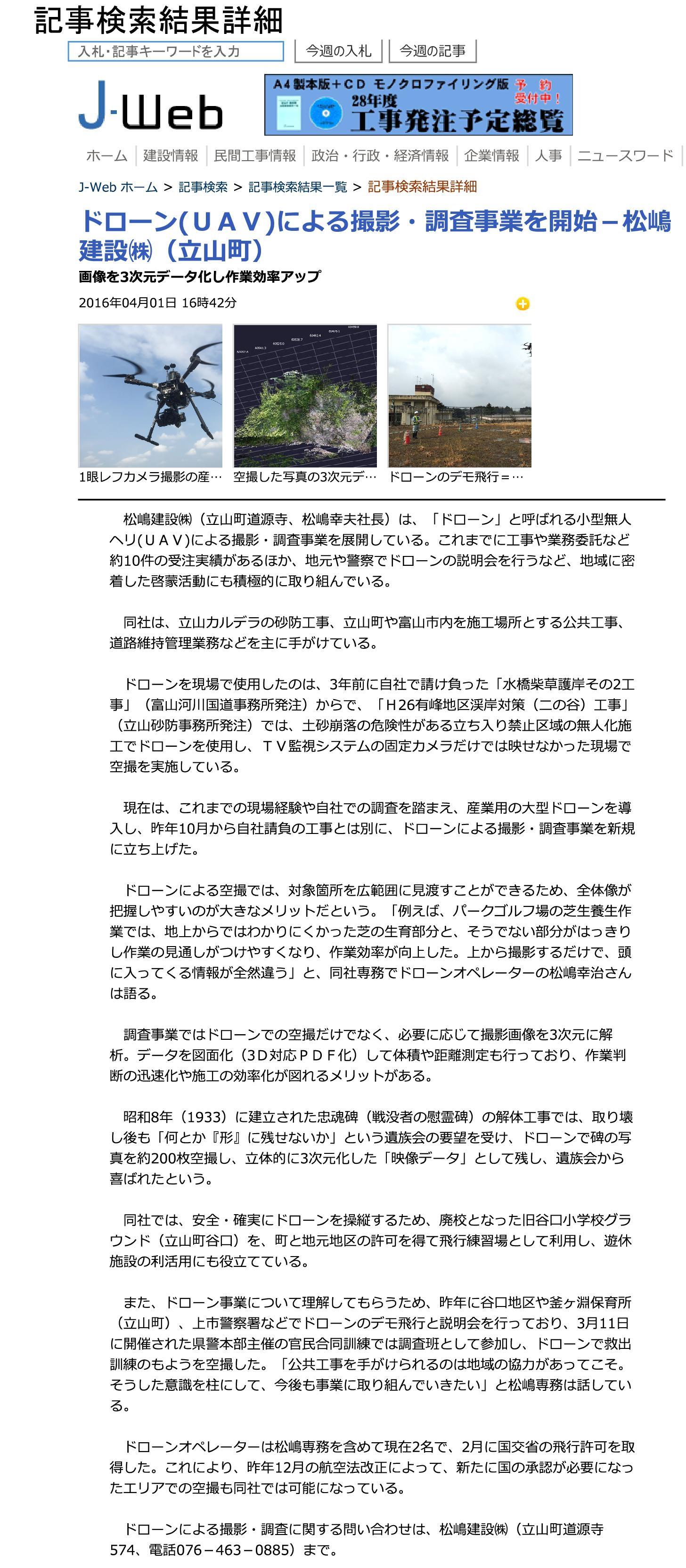 新聞記事 実業新報社 ドローン.jpg