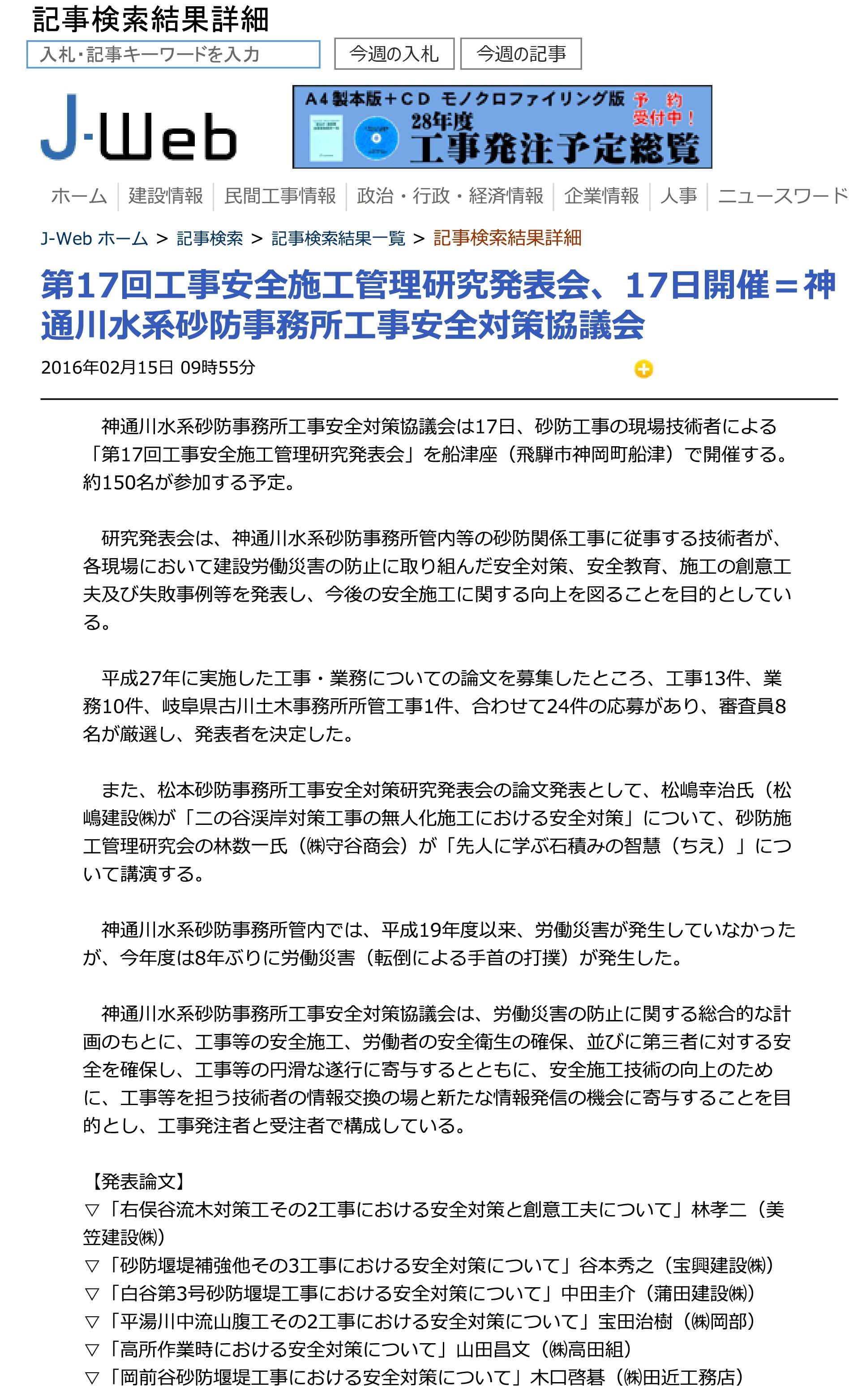 新聞記事 実業新報社 神通砂防.jpg