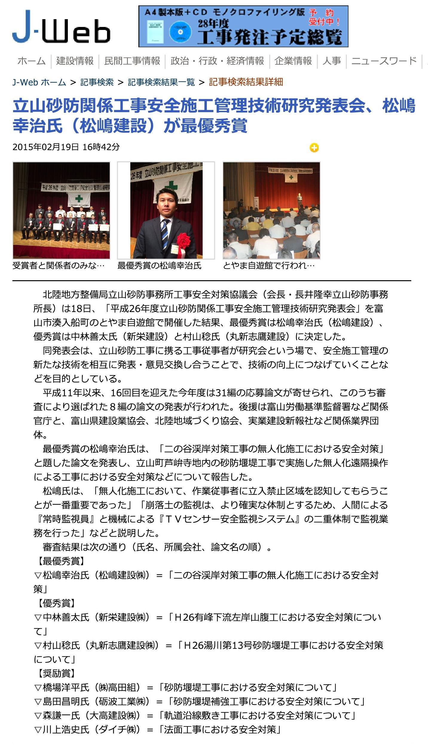 新聞記事 実業新報社 立山砂防安全論文.jpg