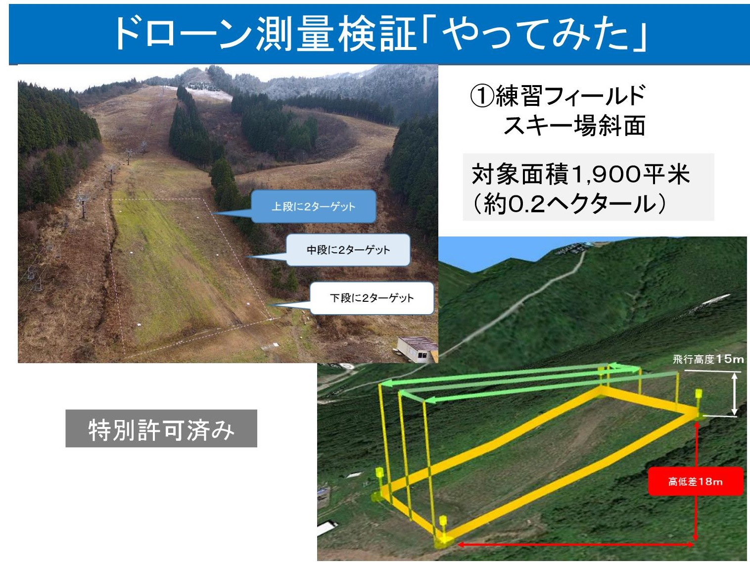 2017-01-30 検証 松嶋建設-001