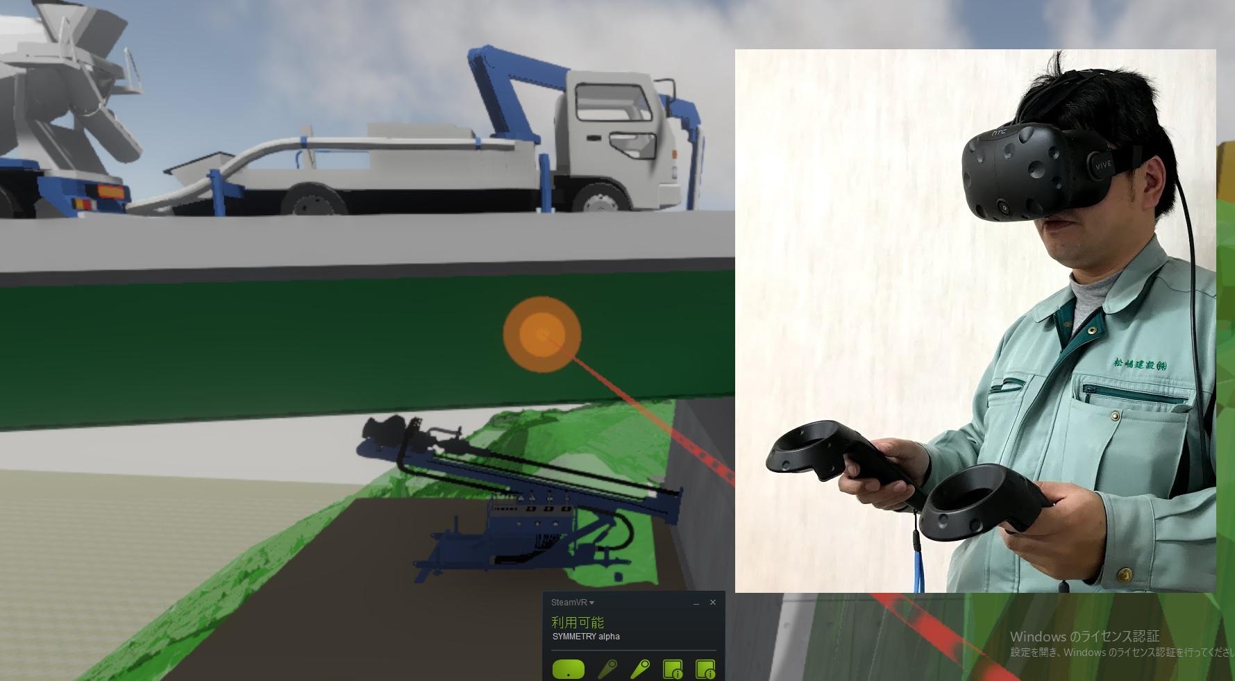 写真 VRによる現場確認