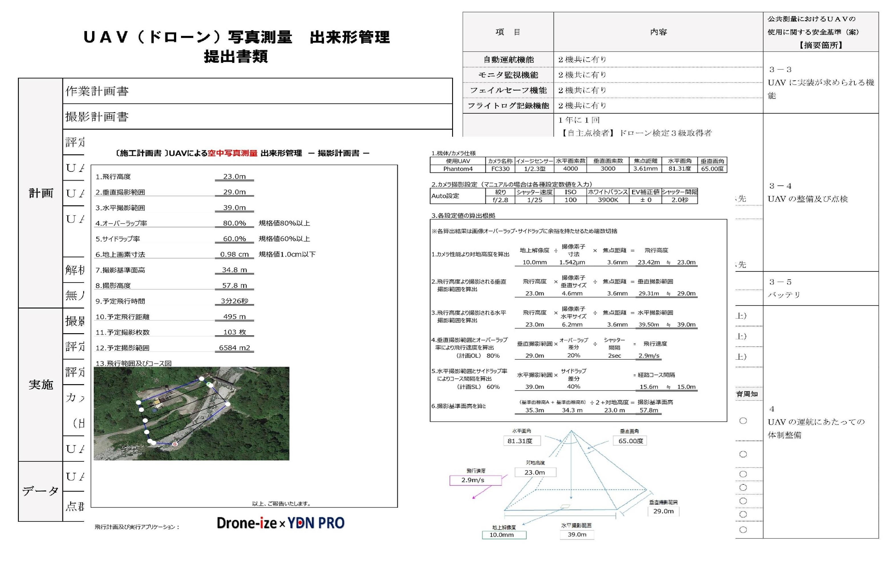 2018-09-14 出来形管理.jpg